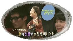 2011.01.28 불후의 명곡2 송창식특집1 전체영상
