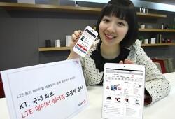 봉이 김선달과 같은 이동통신 데이터쉐어링