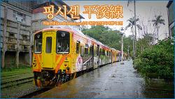 [대만지선열차] 지선열차 2편 - 핑시셴 (平溪線) w. 호우동, 스펀, 핑시, 징통 /하늘연못의 대만기차여행기