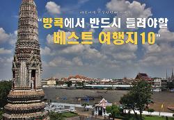 태국 여행기 #21 - 방콕에서 반드시 들려야 할 베스트 여행지 10
