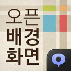 [스타플]'오픈배경화면'으로 아이폰용 배경화면과 짤방 사진을 공유해요.