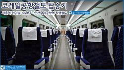 [한국공항철도] 코레일 인천공항철도 직행 A-REX /하늘연못 in코레일기자단