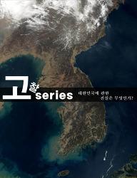 행복하지 않은 사회 2부 - 미쳐버린 대한민국