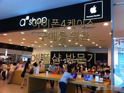 아이폰4케이스 구매를 위한 애플샵 방문기