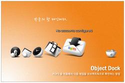 POP3 를 이용해서 다음(한메일)을 오브젝트독(ObjectDock)으로 확인하는 방법