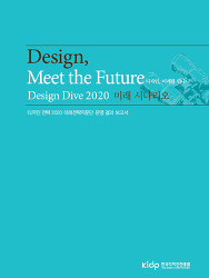 Design Dive 2020 미래시나리오_Design,Meet the Future