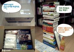 리뷰(Review)를 읽고 책을 구입해보니...[꼼꼼한 도서 구입법]