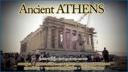 [그리스 아테네] 고대 아테네 - 아크로폴리스, 로만아고라, 고대아고라, 디오니소스극장 外  /하늘연못 in이오스여행사익스플로러