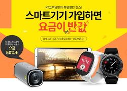 태블릿PC, 웨어러블 요금제가 절반, KT 스마트기기 요금 반값 찬스