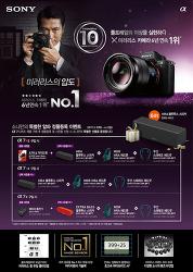 소니코리아, 풀프레임 미러리스 카메라 'A7 II' 시리즈 정품등록 이벤트