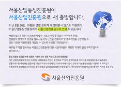 서울산업통상진흥원이 '서울산업진흥원'으로 새출발 합니다!