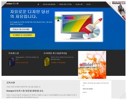 [Hosting] Compro 호스팅 - 무료서비스