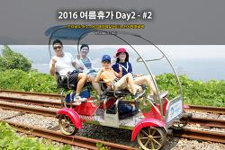 여수 여행 - 여수 해양레일바이크, 천사벽화골목 (2016.08.11)