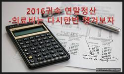 (2016귀속 연말정산) 연말정산간소화 서비스, 의료비 확인안하면 손해(1월20일이후 재조회)