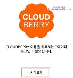 '클라우드베리(CLOUDBERRY)' 이용해 보기.