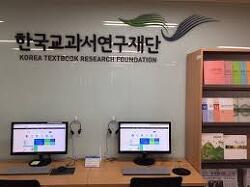 충남대학교 도서관-한국교과서연구재단 상호협력 협정 체결