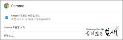 업데이트 : Chrome 60.0.3112.78