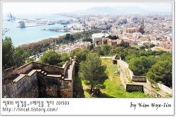 [적묘의 스페인]말라가 360도 전망좋은 히브랄파로성,Castillo de Gibralfaro