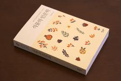 사진 한 장의 인연으로 한국에서 소포로 선물받은 책 - 한길사 <식물의 인문학> 박중환 지음