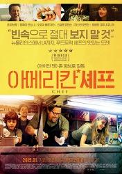 영화리뷰 > 음식에 푹 빠져버린 영화, 미국 푸드트럭영화 < 아메리칸셰프 American Chef , 2015 >