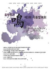 음악동인 명 3회 작품발표회에서 기타 바이올린 2중주 서울초연