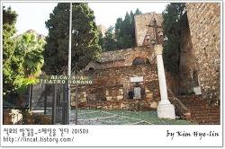 [적묘의 스페인]말라가 이슬람 요새,알카사바, Alcazaba de Málaga