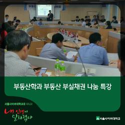 서울사이버대학 부동산학과 부동산 부실채권 지식 나눔 강연