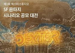 덱스터스튜디오의 시나리오 공모전 - SF판타지 부문