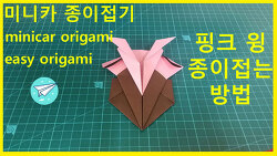 미니카 종이접기 핑크윙