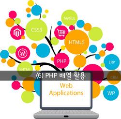 웹프로그래밍 입문(6) PHP 배열 활용 기법