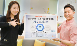 SK㈜ C&C, 금융 차세대 시스템 자동 개발 플랫폼  'SK㈜ C&C ASD(Automated Software Development)' 출시