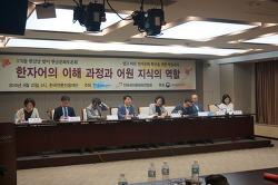 [마침]쉽고 바른 언어문화 확산을 위한 학술회의(09/23)