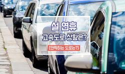 2016년 설 연휴 교통예상, 고속도로 교통상황과 정체시간은?