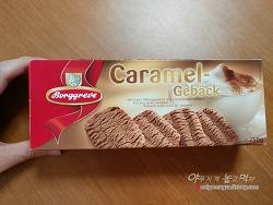 홈플러스 수입과자 보르그레베 카라멜 비스킷. 커피와 함께 먹으면 좋아요~