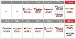KT 전무후무 맴버십-30%할인(도미노, 미스터피자)