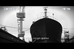 [08.25] 그림자들의 섬_예고편