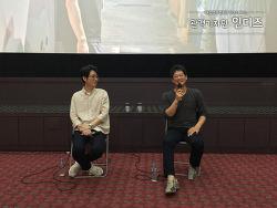 [인디즈] 우리가 살아가는 이야기에 대한 영화 <왕초와 용가리> 인디토크(GV) 기록