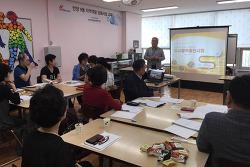 [20161026]안양9동 새마을지구 도시재생 주민 역량 강화