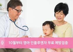 광주시, 10월부터 영아 인플루엔자 무료 예방접종
