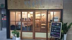 [여의도 맛집] 직장인 회식 맛집, 미친 물고기
