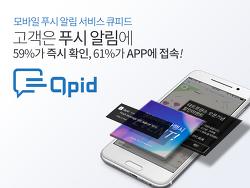 CRM 전문기업에서 만든 모바일 푸시 알림 서비스 Qpid