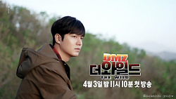 [예고] 야생의 낙원, 'DMZ, 더 와일드' 4차 티저 : 이민호