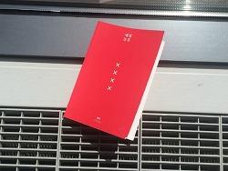 [책] 애정놀음 - 사랑과 이별의 감정을 한방울 한방울 정제하여 시로 만든 독립서적