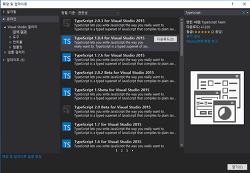 [TypeScript] 타입스크립트(TypeScript)를 비주얼 스튜디오(Visual Studio) 2015에 설치하기