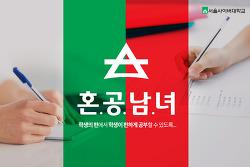 서울사이버대학교가 들려주는 혼술,혼밥,혼행 그리고 혼공