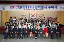 [20170424]군포사랑장학회, 9년 동안 2천여명에 28억원 지원