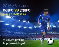[화성onTV] 2016 K3 리그 9ROUND 화성FC vs 양평FC