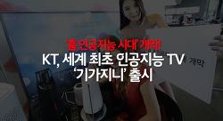 '홈 인공지능 시대' 개막! KT, 세계 최초 인공지능 TV '기가지니' 출시