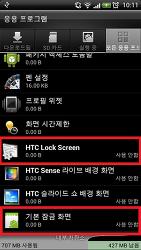 4ext 리커버리 권한 및 UID/GID 불일치 오류 수정하기 기능 및 HTC 이보 4G+의 기본 잠금 화면 관련 시스템 apk, HTC 이보 AOSP 잠금화면 쓰기