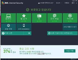 (백신) AVG Internet Security 1년 무료 프로모션 다운받기